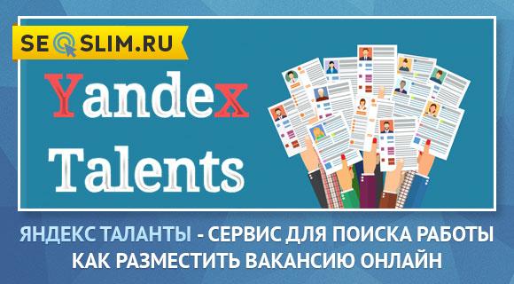 Что такое Яндекс Таланты и как здесь найти работу