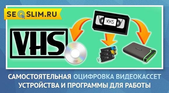 Инструкция по самостоятельной оцифровке видеокассет
