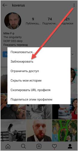 Как заблокировать пользователя