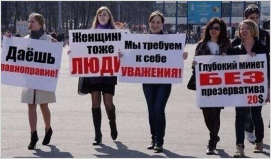 Митинг феминисток