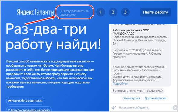Talents.Yandex