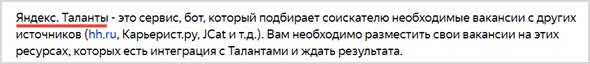 что такое Yandex таланты