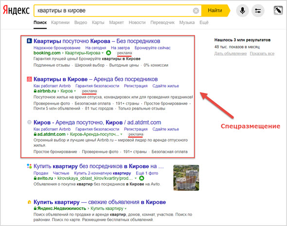 Реклама в Яндекс Поиске