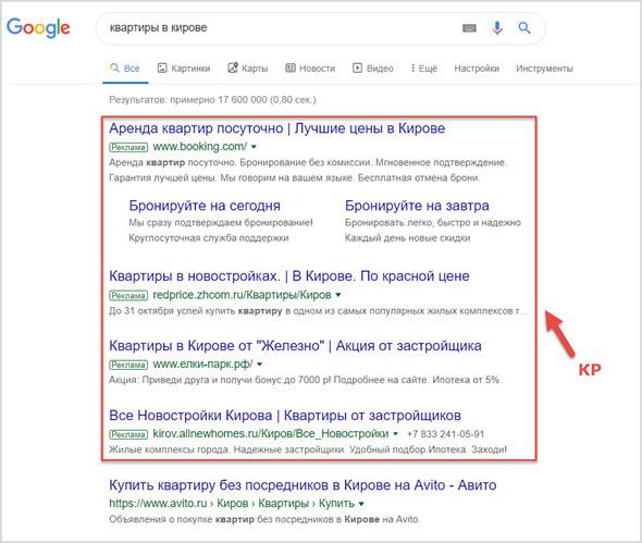 Контекст в Гугле