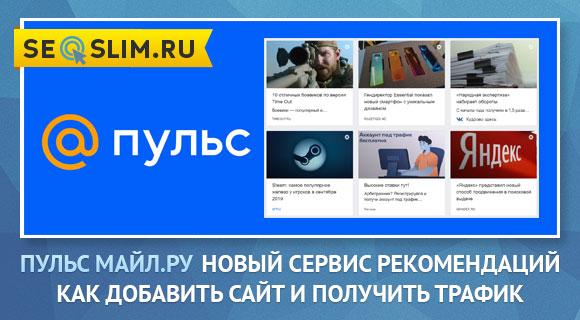 Как добавить сайт в Пульс Mail.ru