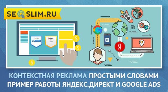 Как работает Яндекс.Директ и Google Ads в поиске, сайтах и YouTube