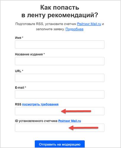 Требования для подключения сайта