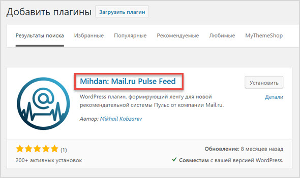 Mihdan: Mail.ru Pulse Feed