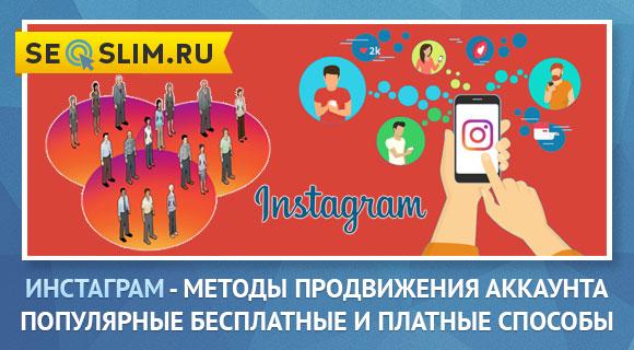 8 способов продвижения Instagram