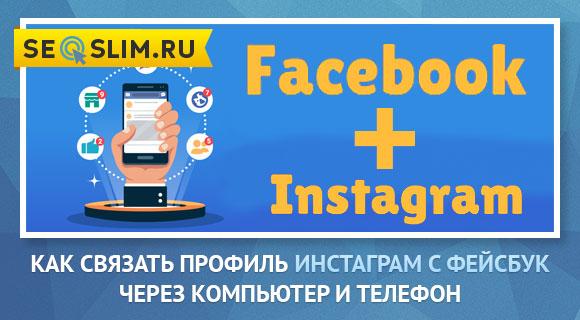 Инструкция по привязки аккаунтов FB и Insta
