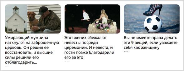 Кликабельные заголовки