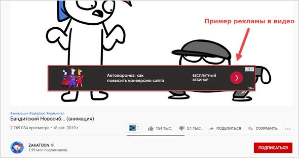 Реклама на Ютубе от ПП