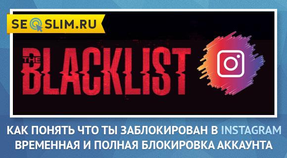 Черный список в Инстаграме