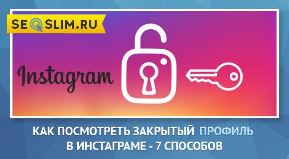 Все способы просмотра закрытого аккаунта Instagram