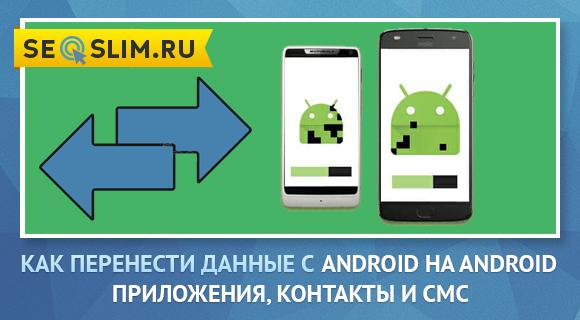 3 способа переноса данных, контактов и приложений с Anroid на Android