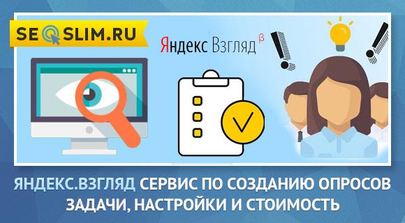 Как создать опросы в сервисе Яндекс Взгляд