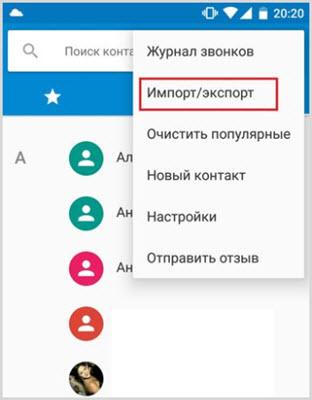 Перенос контакторв