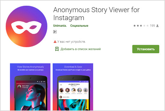 Anonymous Story Viewer for Instagram