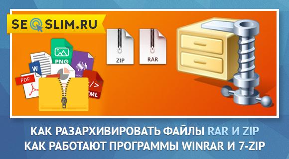 Как извлечь данные из архива RAR и ZIP