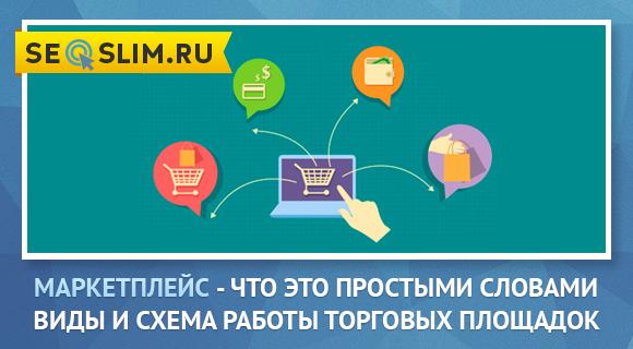Отличия Marketplace от интернет-магазинов