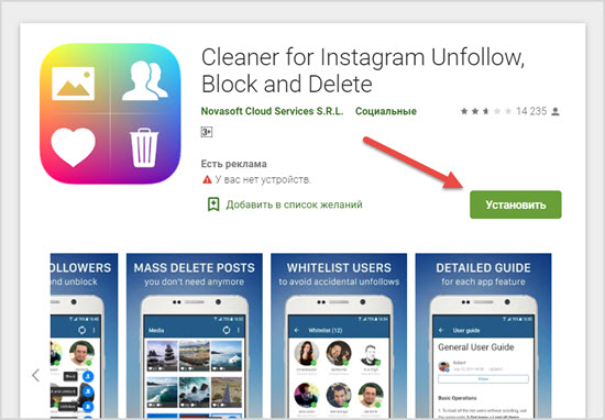 приложение Cleaner for Instagram