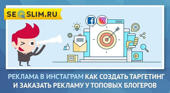 Реклама в Инстаграм через таргетинг и блогеров
