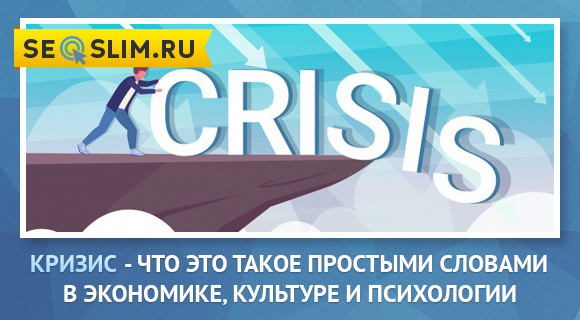 Слово кризис на понятном языке