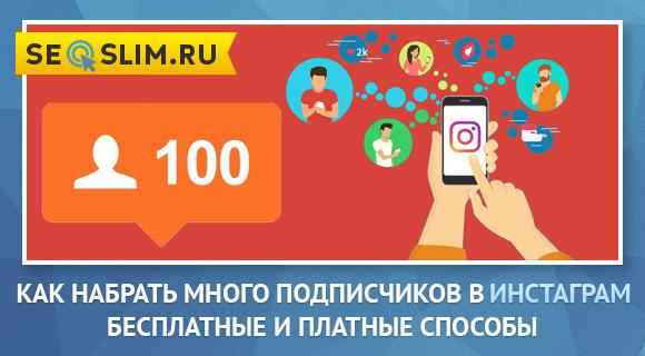 Популярные способы набора подписчиков в Инстаграм