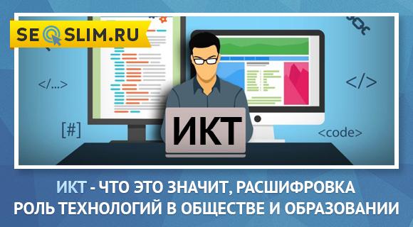 Значение ИКТ