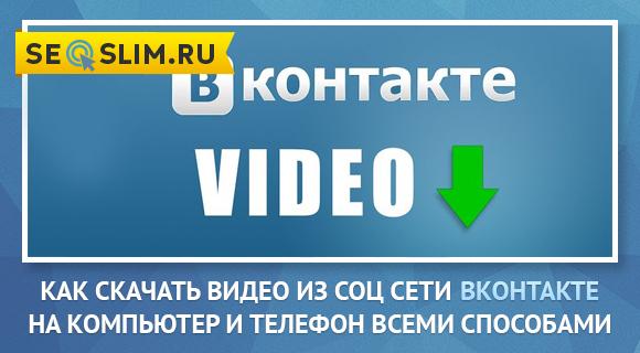 4 способа, как скачать видео из VK