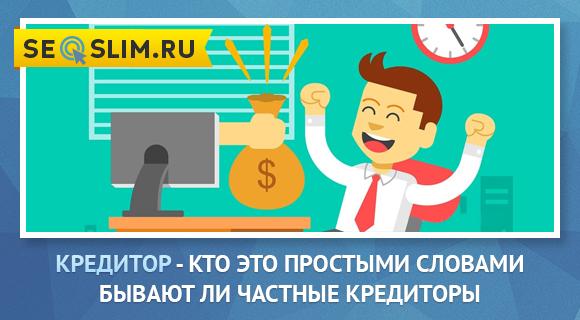 Чем отличается кредитор от дебитора