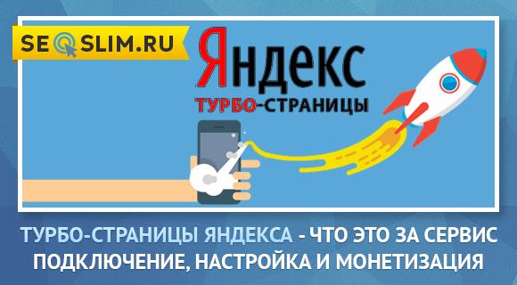 Что такое Турбо-страницы в Yandex
