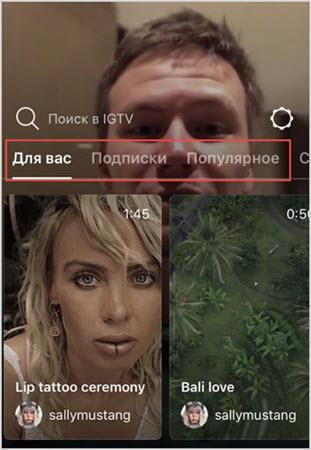 Разделы IGTV