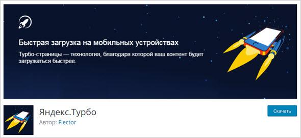 Yandex Turbo Feed