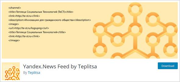 Yandex.News Feed