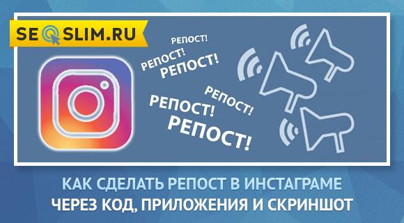 Все способы репостнуть пост в Instagram