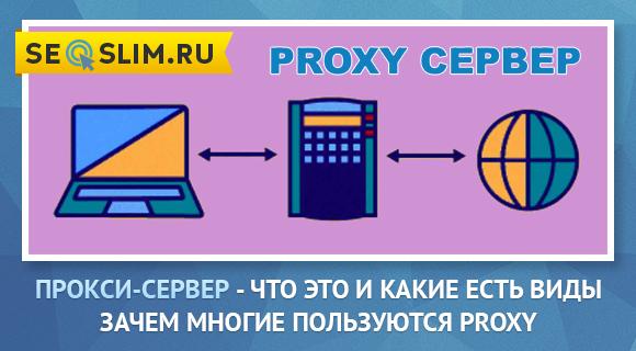 Зачем нужны Proxy в Интернете