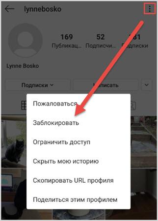 Профиль пользователя инсты