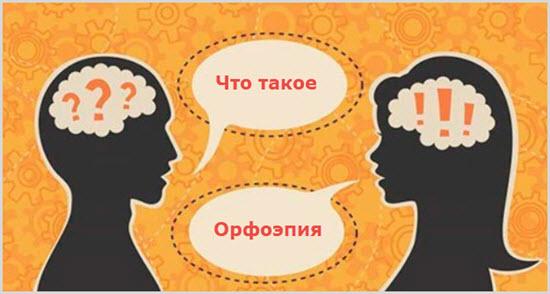 Речь между людьми