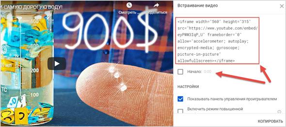 Сам код для сайта