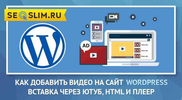 Как встроить видео на сайт Вордпресс