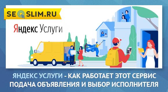 Обзор сервиса Яндекс.Услуги