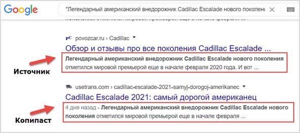 ТОП выдача Гугл