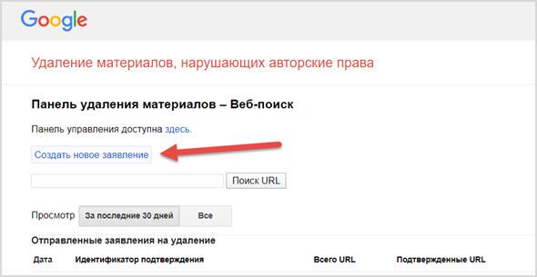 Заявка в Гугл