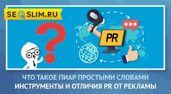 Что называется Пиаром (PR)