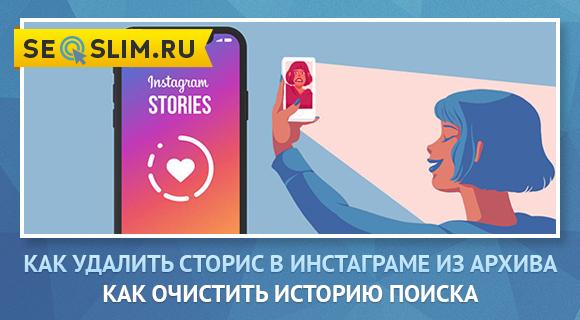 Инструкция по очистке и удаления истории Instagram