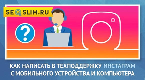 Как написать в службу поддержки Instagram