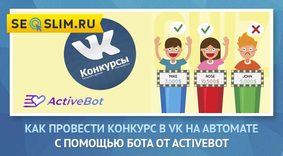 Как провести конкурс в ВК с помощью сервиса Activebot