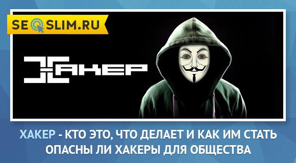 Кого называют Хакером