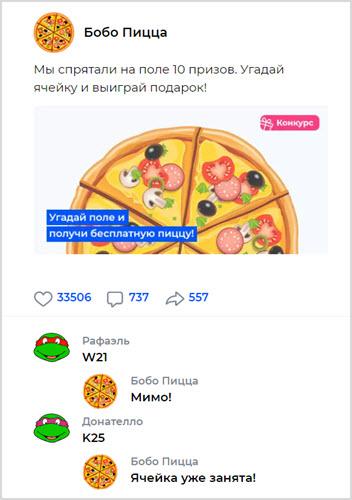 Виджет